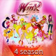 Винкс клуб 4 сезон смотреть онлайн все серии (Winx Club 4)